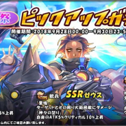 YOOGAME、『スカイフォート・プリンセス』で期間限定の「英雄召喚祭」を9月28日より開始!