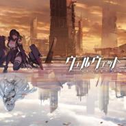 GameHours、今夏配信予定の新作スマホゲーム『ヴェルヴェット・コード -Velvet Code-』を発表! ティザーサイトと公式Twitterを公開