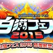 コロプラ、『白猫プロジェクト』1周年記念イベント「白猫フェス2015」は8月8日にディファ有明にて開催!