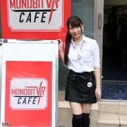 「モノビットVRカフェ」の模様をレポート 「感動した」「未知の世界」など初めてのVR体験に驚きの声続出 本城社長にカフェの狙いとVRの展望を聞く