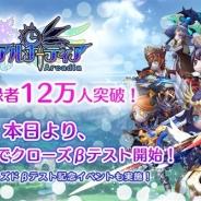 崑崙日本、スマホ向けMMORPG『アルカディア』の事前登録者数が12万人を突破 Android版のオープンβテストを実施中!