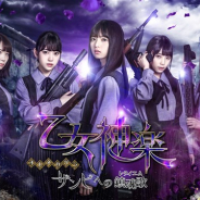 gumi、乃木坂46主演の新作『乙女神楽 ~ザンビへの鎮魂歌~』の事前登録を3月12日より開始予定!