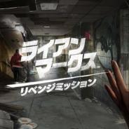 【PSVR】気分は007!!  VRアクションSTG『ライアン・マークス リベンジミッション』の日本版トレイラーが公開に