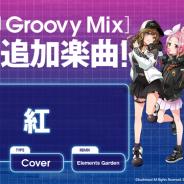 ブシロード、『D4DJ Groovy Mix』でPeaky P-keyのカバー曲「紅」を追加!