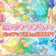 エイチームとブシロード、TBS、『少女☆歌劇 レヴュースタァライト -Re LIVE-』で「ピックアップガチャ」を開始!