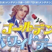 NCジャパン、『リネージュM』でイベント「ゴールデンホワイトデー」開催!「神秘の商人のプレゼント箱パッケージ」も登場