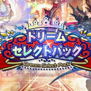 任天堂とCygames、『ドラガリアロスト』で「ドリームセレクトパック」を販売開始 10回召喚チケットと好きなキャラかドラゴン1体がセットに!