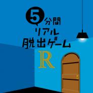 SCRAP、謎解きが楽しめる書籍『5分間リアル脱出ゲームR』を2月28日から全国で発売