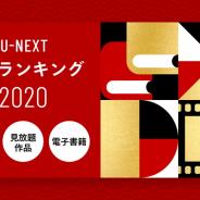 U-NEXT、2020年の年間ランキングを発表…『鬼滅の刃』が見放題と漫画ランキングで首位、『呪術廻戦』が短期間の集計ながら8位に