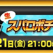 バンナム、スーパーロボット大戦生配信番組「生スパロボチャンネル」を8月21日21時より配信決定!