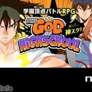 NCジャパン、『ゴッドオブハイスクール【神スク】』のサービスを2018年8月31日をもって終了