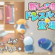 VOYAGE GAMES、「ミイラの飼い方~パズルで育てる不思議な生き物~」で新ストーリーとステージ「ドレスルーム」を公開!!