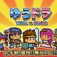 アウスタのゲームブランド「さいたまげーむす」、お手軽で爽快な新作アプリ『~無双RPG~ゆうしゃVSドラゴン』を配信