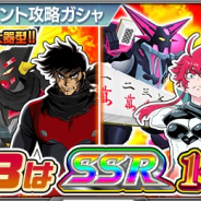 バンナム、『スーパーロボット大戦X-Ω』でイベント「三匹の黒き流人」&「麻雀HIGH!!」を開催! 攻略ガシャに「ゲッター紅虎」登場