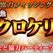 GameBank、『みんなの釣りバカンス』で期間限定イベント「協力フィッシング!レイド魚『ミクロケリス』登場!!」を開催