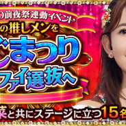 グリー、『AKB48ステージファイター』で小嶋陽菜さん卒業コンサート「こじまつり~前夜祭~」連動イベントを開始…小嶋さんの特別Uゴッドカードがもらえる
