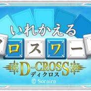 そらいろ、『いれかえるクロスワード Remix』をリリース…スワイプ操作で入れかえる新感覚クロスワード