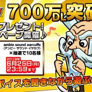 セガゲームス、『共闘ことばRPG コトダマン』が配信2ヵ月で700万DL突破!「ambie」が当たるCPや小野友樹さんのキャラが手に入る企画も開催