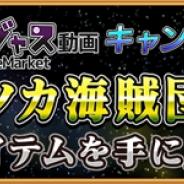 セガゲームス、『戦の海賊』にて「ゴー☆ジャス動画キャンペーン 悪のセ ンノカ海賊団を倒せ!!」を開催