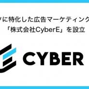 CyberZ、eスポーツに特化した広告マーケティング事業を行う子会社CyberEを設立
