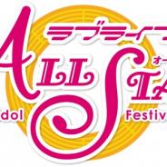 ブシロード、KLab、サンライズ、『ラブライブ!スクールアイドルフェスティバルALL STARS』でマンスリーランキングの結果発表など最新情報を公開