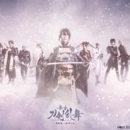 CS日本、日テレプラスにて「舞台『刀剣乱舞』悲伝 結いの目の不如帰」を本日20時より放送
