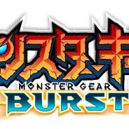 セガゲームス、『モンスターギア バースト』の超大型アップデートを4月21日に実施…事前登録は本日23:59で締切に