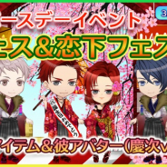 UPC、『恋下統一~戦国ホスト~』で前田慶次のバースデーをテーマにしたイベントを開催! 彼フェス&恋下フェスも期間限定でスタート