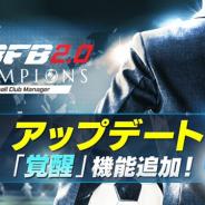 サイバード、『BFBチャンピオンズ2.0』にレベルMAX選手を更に強化できる新機能「覚醒」を追加! バレンタインキャンペーンも開催