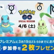 TSUTAYA、「ポケモンGO Special Weekend」参加券を月額定額サービス「TSUTAYAプレミアム」会員に配布…事前申し込み特典でさらに1枚