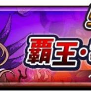 レベルファイブ、『妖怪三国志 国盗りウォーズ』で第15回ランクアップイベント「覇王・紫炎襲来」を開催!
