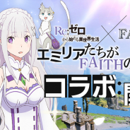 ネクソン、『FAITH』でTVアニメ「Re:ゼロから始める異世界生活」とのコラボイベントを開催!