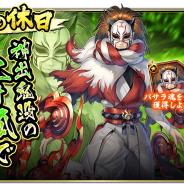 カプコン、『戦国BASARA バトルパーティー』で「狐の休日」開催! UR武将「天狐仮面」が再び登場