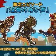 ネクソン、『FantasyxRunners2』でエピソード「深海の叫び声」、限定依頼3種、キャラクター3種などを追加したアップデートを実施