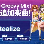ブシロード、『D4DJ Groovy Mix』でMerm4idによるカバー曲「Realize」を追加!