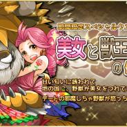 辰巳電子工業、iOS版パズルRPG『ファンタジードロップ』で期間限定クエスト「美女と獣王の休日」ガチャイベント「精霊祭」を開催中! 激レア召喚確率が3倍に