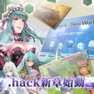 バンナム、『.hack//New World』のサービスを2016年12月20日をもって終了