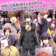 ジグノシステムジャパン、女性向け恋愛ゲーム『アブナイ★恋の捜査室』のAndroidアプリ版とGREE版の提供開始