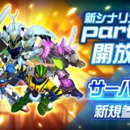バンナム、『スーパーロボット大戦DD』で新たに第1章Part8を実装 「サーバイン/シオン・ザバ」が新たに参戦!