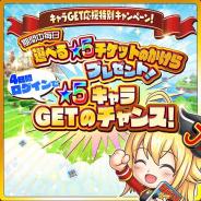 LINE、『ジャンプチ』で「選べる★5チケットのかけら」プレゼントCPを本日から4日間開催!