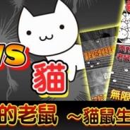 イグニス、『ネズミだくだく~マウス繁殖セット~』Android版を台湾市場向けに提供開始