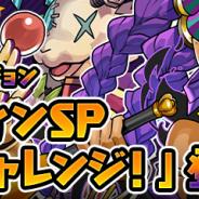 ガンホー、『パズドラ』でスペシャルダンジョン「ハロウィンSPスコアチャレンジ!」を10月26日12時より開催!