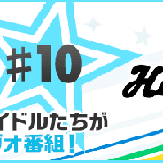 バンナム、『アイドルマスター SideM LIVE ON ST@GE!』でTVアニメ連動キャンペーン…連動ラジオ「Back to the 315」やSPログインボーナス