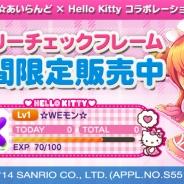 WeMade Online、『ロリポップ☆あいらんど』で「ハローキティ」とのコラボキャンペーン追加情報を発表