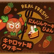 デヴシスターズ、『クッキーラン:オーブンブレイク』で新クッキー「キャロット味クッキー」とペット「にんじんケーキぴょん」登場!!