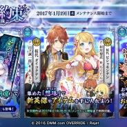 DMM GAMES、『一血卍傑-ONLINE-』大型イベント「冬の日の約束~絆結ぶ夢の珠~」開催を含むアップデートを実施