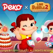 LINE、『LINE バブル2』で不二家の人気キャラクター「ペコちゃん」とのコラボを開始 プレミアムガチャに「ペコちゃん」と「ポコちゃん」が登場