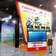 ナムコ、ショッピングセンター全国大会にブース出展 VRアクティビティの無料体験が可能に