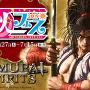 SNK、秋葉原で「秋フェス2019夏 × SAMURAI SPIRITS」(サムスピ祭り)を27日より開催!
