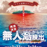 ハレガケ、本物の無人島「猿島」でリアル謎解きゲーム「無人島からの脱出~誘惑の殺戮島~再演」を3月23日と24日に開催!